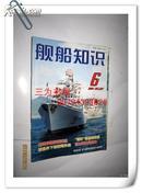 舰船知识2004年第6期【现货A3-7】