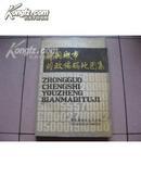 中国城市邮政编码地图集