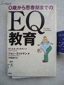 0歳かう思春期まべのEQ教育  日文原版书 货号:G2