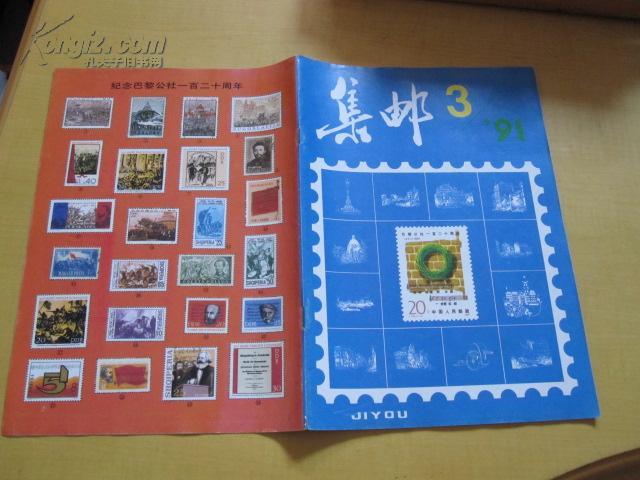 集郵1991年第3期