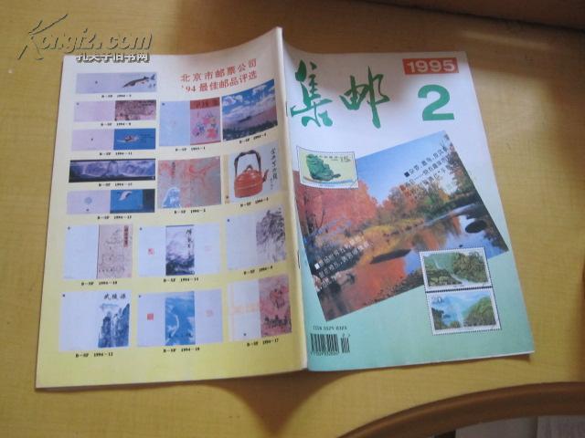 集邮1995年第2期