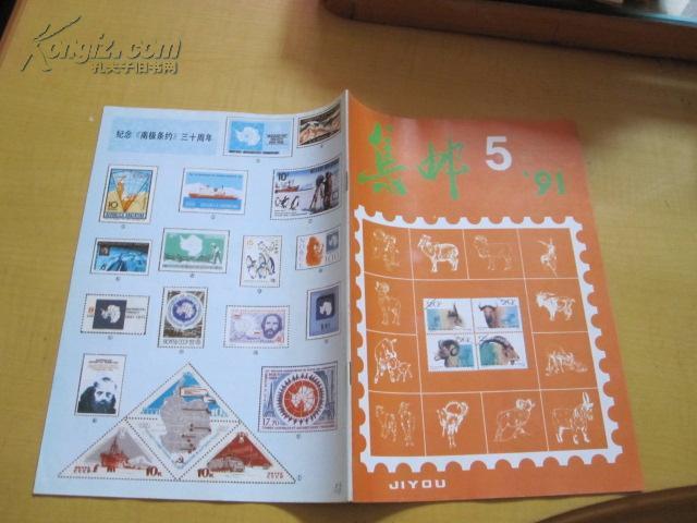 集郵1991年第5期