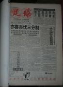 足球(广州日报社主办 1995~1997年第787期~1071期合售,共294份合订成三大本)现货