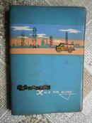 文革笔记本: 学大庆 (有几幅手绘图)