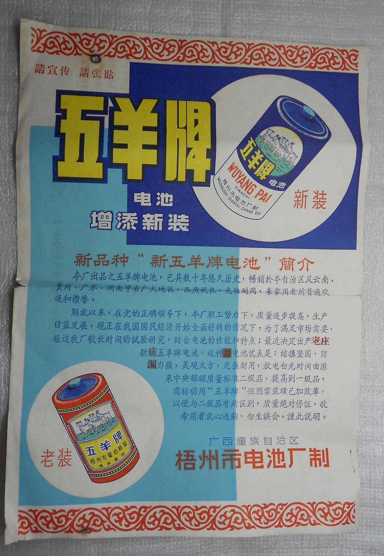五十年代  五羊牌电池  广告一张