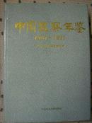 中国监察年鉴1987-1991 创刊号