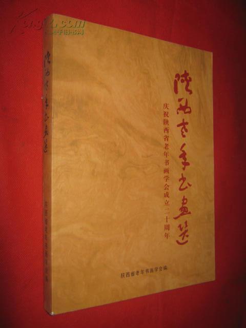 陕西老年书画学选【庆祝陕西省老年书画学会成立20周年