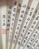 陆宗舆书法(扇面)