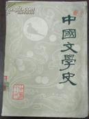 【中国文学史(下册)】
