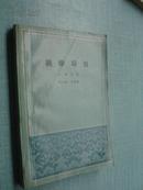 【美学导引】作者王畅签名版,9.5品、93一版一印