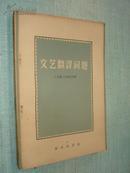 文艺翻译问题(1959一版一印 5000册 自然旧、9品以上)