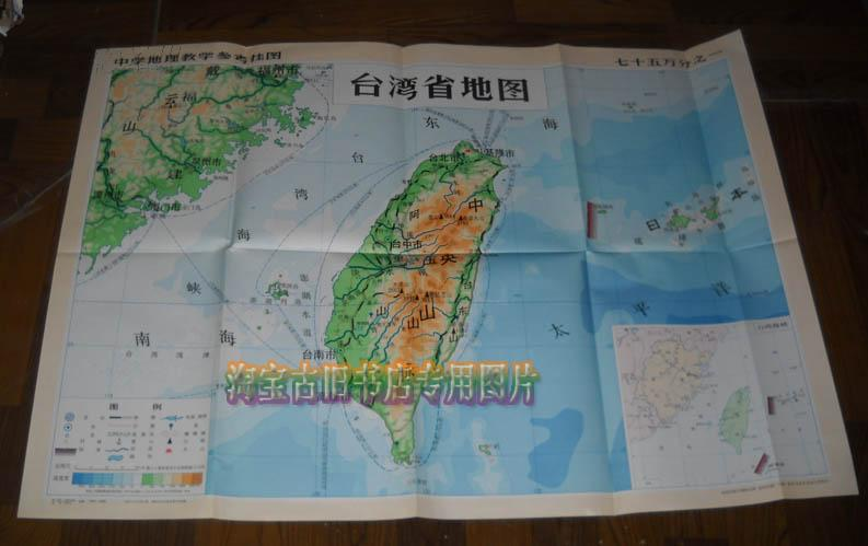 台湾省地图(中学地理教学参考挂图)
