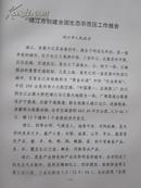 靖江市创建全国生态示范区综合材料汇编(精)【大16开精装,近全新,1版1印!无章无字非馆藏。】