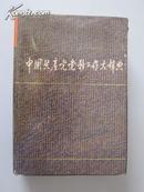 中国共产党党务工作大辞典(精)【邓小平题写书名。薄一波序。16开精装,自然旧,1版1印!】