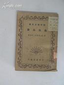 初中学生文库-虫鱼鸟兽 1936年中华书局 32开平装