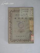 初中学生文库-化学表解 1940中华书局 32开平装