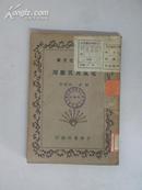 民国原版 初中学生文库-电气及其应用 1935年中华书局 32开平装