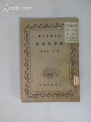 民國原版 初中學生文庫-科學的家庭 1936年中華書局 32開平裝