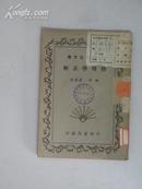 民国原版 初中学生文库-物理学表解 1940年中华书局 32开平装