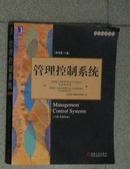 管理控制系统(原书第11版)/会计教材译丛