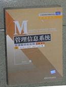 管理信息系统管理数字化公司(第8版)(工商管理优秀教材译丛)