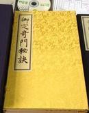 御定奇门秘诀[内宫抄本]精工影印一函三册[清]湖海居士辑正版全新