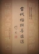 舒同题签:当代楹联墨迹选 连云港市书法篆刻研究会