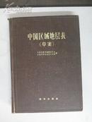中国区域地层表(草案) 1956年科学出版社 16开精装