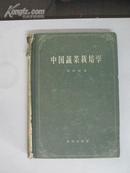 中国蔬菜栽培学 1959年科学出版社 32开平装