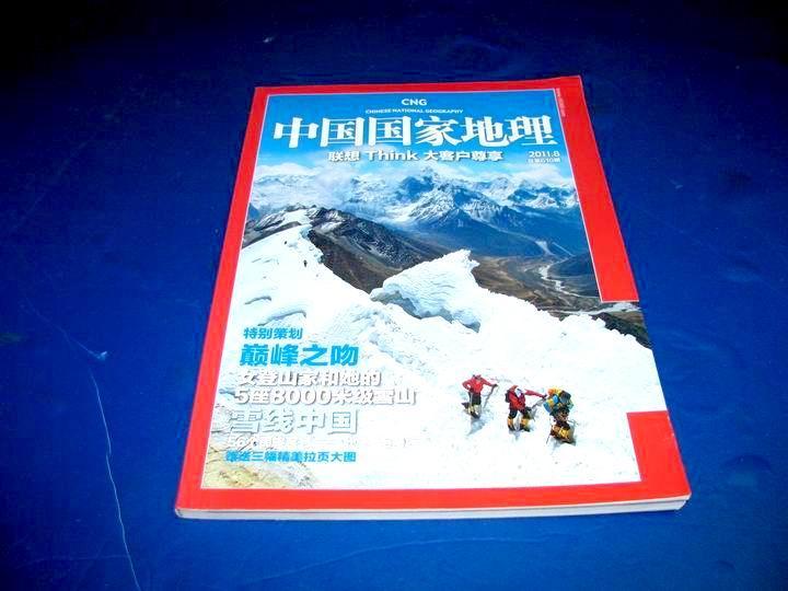 《中国国家地理》2011年第8期(总第610期)