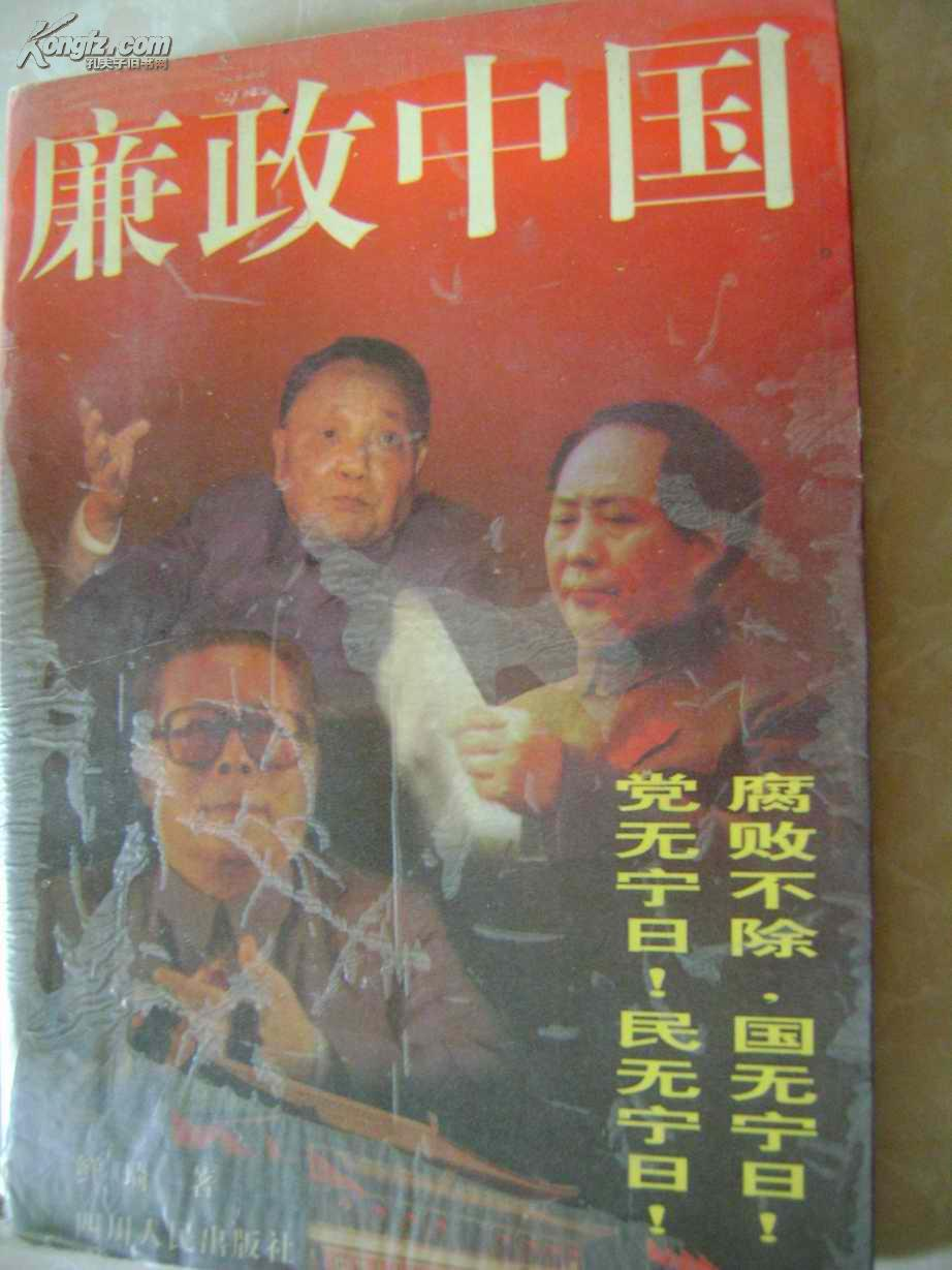 廉政中国:修订本