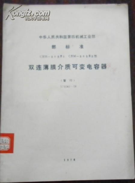 【中华人民共和国第四机械工业部 部标准 CBM-202B1 CBM-202B2型 双连薄膜介质可变电容器】SJ 1041-76