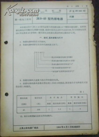 【上海市第一机电工业局 企业标准 JR0-40型热继电器】沪 Q/JB 565-63