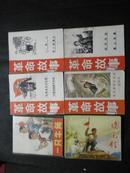 连环画:鸡毛信 (文革精品连环画、带语录 北京71年2版3印)