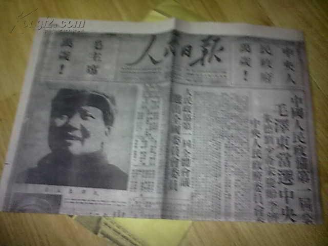 1949年10月1日人民日报珍藏版 影印本
