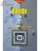 普通物理学(第5版)(第2册)