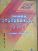 2005年第二届国际模具技术会议 论文集