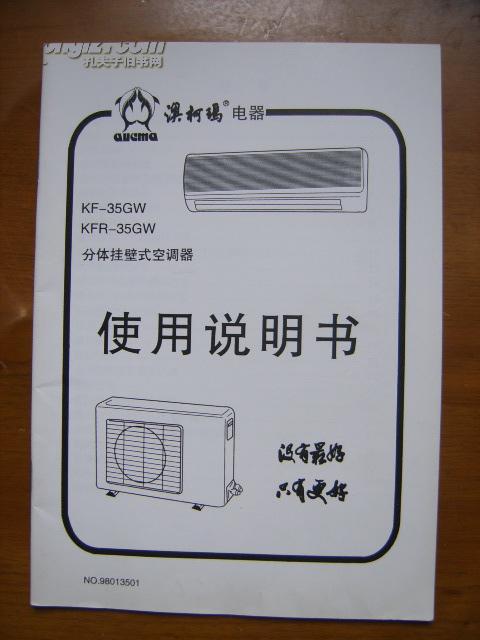 澳柯玛KF-35GW、KFR-35GW分体挂壁式空调器使用说明书