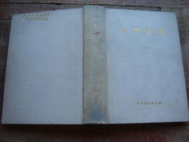 化学通报(1956年第1期--12期 全年精装合订本)