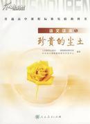 语文读本5:珍贵的尘土 -普通高中课程标准实验教科书