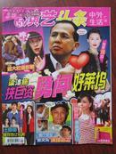 中外生活广场 38° 演艺头条 2011年3月 总38期 彩色印刷