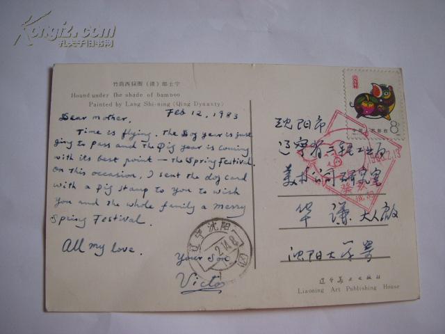 1983年沈阳寄本埠明信片贴癸亥年猪票一枚