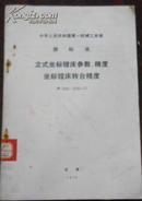 【中华人民共和国第一机械工业部 部标准 立式坐标镗床参数、精度坐标镗产转台精度】JB 2253~2255-77