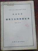 【中华人民共和国建筑工程部 部颁标准 建筑卫生陶瓷器标准】建标 21-61