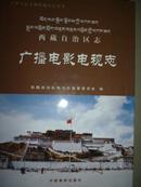 西藏自治区志广播电影电视志