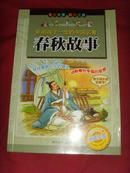 【古典文学·王爱明】影响孩子一生的中国十大名著《春秋故事》(美绘注音版)