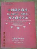 中国驰名商标、省著名商标名录