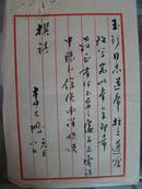 江苏省书法家协会副主席 李大鹏 毛笔信件1页