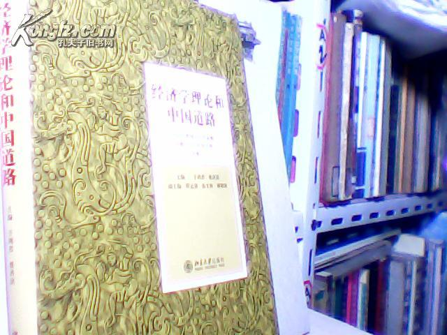 经济学理论和中国道路:厉以宁教授八十华诞暨从教五十五周年庆典  E