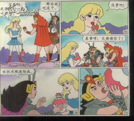 連環畫原畫稿:彩繪《萬變金龍》奇怪的魔水 全42幅9頁(應該刊于1997年《兒童畫報》)